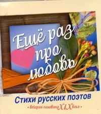 Нянковский М.А. - Еще раз про любовь обложка книги