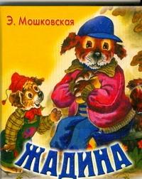 Мошковская Э.Э. - Жадина обложка книги