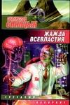 Жажда всевластия Синицын С.