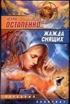 Остапенко Ю. - Жажда снящих обложка книги