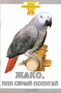 Соле А.де - Жако, или серый попугай обложка книги