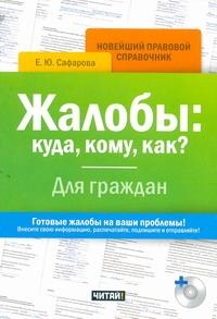 Жалобы: куда, кому, как? Для граждан+CD обложка книги