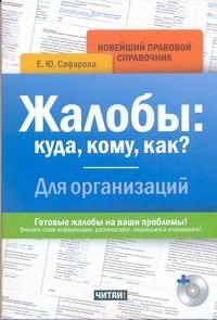 Жалобы: куда, кому, как? Для организаций+CD обложка книги