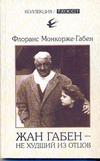 Жан Габен - не худший из отцов Монкорже-Габен Ф.