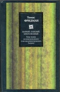 Фридман Т. - Жаркий, плоский, многолюдный обложка книги