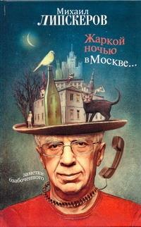 Липскеров М.Ф. - Жаркой ночью в Москве... обложка книги