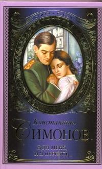Симонов К. М. - Жди меня, и я вернусь... обложка книги