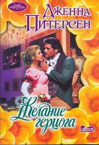 Питерсен Дж. - Желание герцога обложка книги