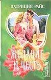 Райс П. - Желание и честь' обложка книги