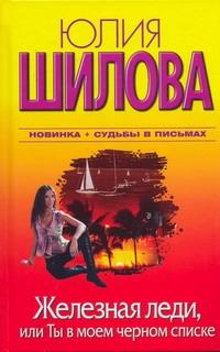 Шилова Ю.В. - Железная леди, или Ты в моем черном списке обложка книги