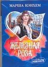 Кэнхем М. - Железная роза обложка книги