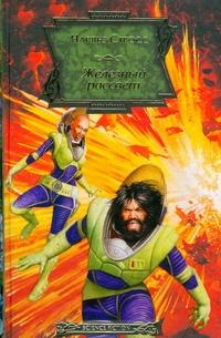 Стросс Чарльз - Железный рассвет обложка книги