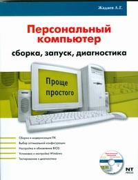 Жадаев А.Г. - Железо ПК=Персональный компьютер.Сборка, запуск,диагностика обложка книги