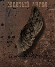 Вертинский А.Н. - Желтый ангел обложка книги