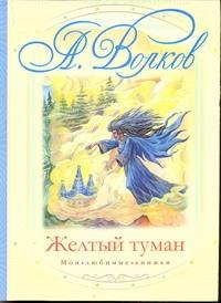 Желтый туман обложка книги