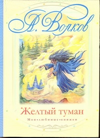 Желтый туман Волков А.М.