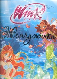 Жемчужинки. Приключения Винкс в подводном мире Андрос Орлова Анна