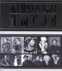 Шебушева И.Д. - Жемчужины мысли обложка книги