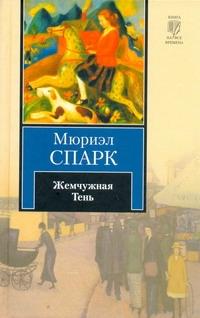 Спарк М. - Жемчужная Тень обложка книги