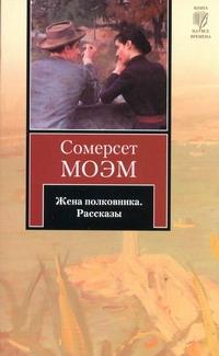 Моэм С. - Жена полковника обложка книги