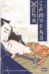 Жена самурая Роулэнд Л.Д.