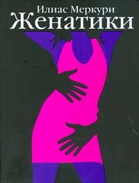 Меркури Илиас - Женатики обложка книги