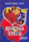 Кук К. - Женитьба повесы обложка книги