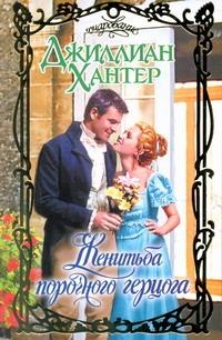 Хантер Д. - Женитьба порочного герцога обложка книги