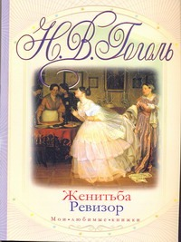 Женитьба. Ревизор Гоголь Н.В.