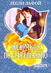Лафой Л. - Жениться по завещанию обложка книги