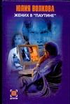 Жених в паутине обложка книги