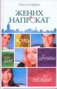 Гиффин Эмили - Жених напрокат обложка книги