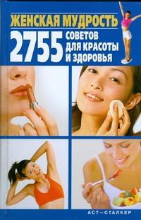 Женская мудрость. 2755 советов для красоты и здоровья обложка книги