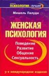 Палуди Мишель - Женская психология обложка книги