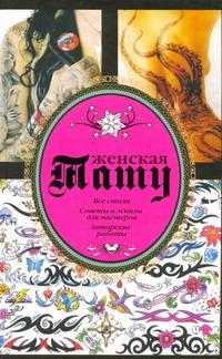 Кицюк Валерий - Женская тату обложка книги