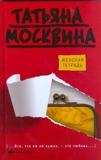 Москвина Т.В. - Женская тетрадь обложка книги