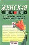 Женская энциклопедия нетрадиционных методов лечения обложка книги