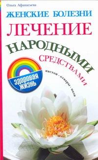Афанасьева О.В. - Женские болезни. Лечение народными средствами обложка книги