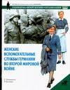 Уильямсон Г. - Женские вспомогательные службы Германии во Второй мировой войне обложка книги