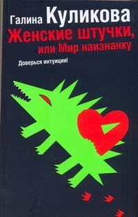 Куликова Г. М. - Женские штучки, или Мир наизнанку обложка книги