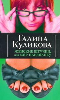 Женские штучки, или Мир наизнанку Куликова Г. М.
