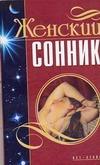 Мороз Л.А. - Женский сонник обложка книги