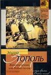 Женское время, или Война полов Тополь Э.