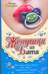 Холден Венди - Женушки из Бата' обложка книги