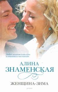 Знаменская А. - Женщина-зима обложка книги