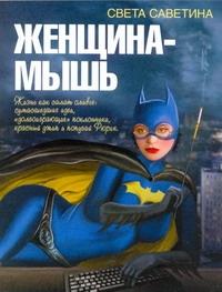 Женщина-мышь обложка книги