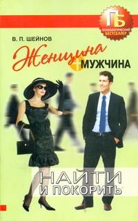 Шейнов В.П. - Женщина + мужчина. Найти и покорить обложка книги
