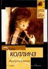 Коллинз У. - Женщина в белом обложка книги