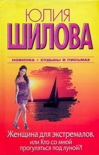 Шилова Ю.В. - Женщина для экстремалов, или Кто со мной прогуляться под луной?! обложка книги