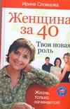 Словцова Ирина - Женщина за 40. Твоя новая роль обложка книги